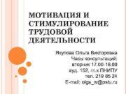 МОТИВАЦИЯ И СТИМУЛИРОВАНИЕ ТРУДОВОЙ ДЕЯТЕЛЬНОСТИ Якупова Ольга Викторовна