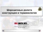 Шарошечные долота конструкции и терминология Copyright 2006 Smith