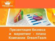 Презентация бизнеса и маркетинг — плана Компании Dream
