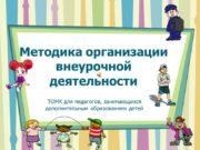 Методика организации внеурочной деятельности ТОМК для педагогов, занимающихся