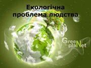 Екологічна проблема людства Що таке екологічна проблема