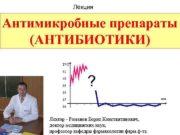 Лекция Антимикробные препараты АНТИБИОТИКИ T 0 C 41
