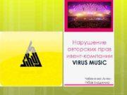 Нарушение авторских прав ивент-компании VIRUS MUSIC Чабаненко Антон