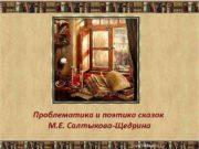 Проблематика и поэтика сказок М Е Салтыкова-Щедрина