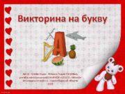 Викторина на букву Автор презентации Фокина Лидия Петровна