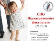СНО Педиатрического факультета 28 05 13 Контакты Председатель