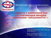 ВЫПУСКНАЯ КВАЛИФИКАЦИОННАЯ РАБОТА НА ТЕМУ www omskelectro ru