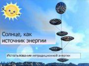 Солнце как источник энергии Использование нетрадиционной энергии