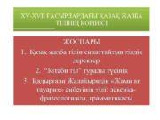 XV-XVII ҒАСЫРЛАРДАҒЫ ҚАЗАҚ ЖАЗБА ТІЛІНІҢ КӨРІНІСІ ЖОСПАРЫ 1