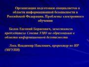 Организация подготовки специалистов в области информационной безопасности в