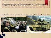 Боевые традиции Вооруженных Сил России Бойцы вспоминают минувшие