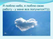 Я люблю небо я люблю свою работу —