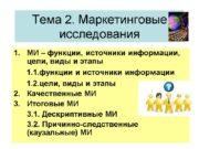 Тема 2. Маркетинговые исследования МИ – функции, источники