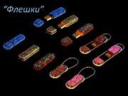 Флешки USB-флеш-накопитель запоминающее устройство использующее в