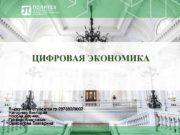 ЦИФРОВАЯ ЭКОНОМИКА Выполнили студентки гр 237332 0002 Нагорная Виктория