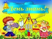 День знань Ми- нація єдина Оксаночка