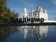 Владимир Владимир исторический город в России