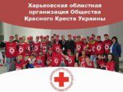 Харьковская областная организация Общества Красного Креста Украины