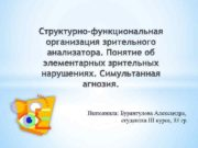 Выполнила Бурангулова Александра студентка III курса 33 гр