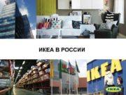 ИКЕА В РОССИИ 380 магазина ИКЕА в