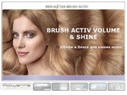 ФЕН-ЩЁТКА BRUSH ACTIV VOLUME SHINE q Объём
