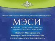 Институт Менеджмента Кафедра Управления проектами и инновационного менеджмента