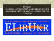 ПРОЕКТ ELIBUKR ЕЛЕКТРОННА БІБЛІОТЕКА УКРАЇНИ СТВОРЕННЯ ЦЕНТРІВ