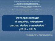 Министерство молодежной политики Тульской области Межрегиональная общественная организация