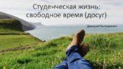 Студенческая жизнь свободное время досуг Дмитрий Пастушенков
