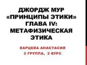 ДЖОРДЖ МУР ПРИНЦИПЫ ЭТИКИ ГЛАВА IV МЕТАФИЗИЧЕСКАЯ ЭТИКА