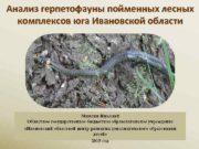 Анализ герпетофауны пойменных лесных комплексов юга Ивановской области