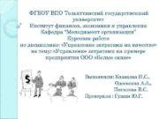ФГБОУ ВПО Тольяттинский государственный университет Институт финансов экономики