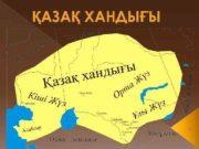 ҚАЗАҚ ХАНДЫҒЫ ҚАЗАҚ ХАНДЫҒЫ Астанасы-1465 -1469 Созақ