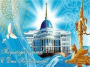 День независимости Казахстана — главный национальный праздник Республики