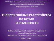 ГБОУ ВПО Сибирский государственный медицинский университет Министерства здравоохранения