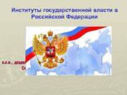 Институты государственной власти в Российской Федерации к с