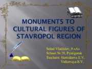 MONUMENTS TO CULTURAL FIGURES OF STAVROPOL REGION Solod