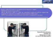 Отчет по учебной практике по программе профессионального модуля