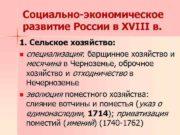 Социально-экономическое развитие России в XVIII в 1 Сельское