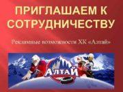 ПРИГЛАШАЕМ К СОТРУДНИЧЕСТВУ Рекламные возможности ХК Алтай