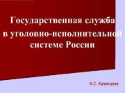 Государственная служба в уголовно-исполнительной системе России А С