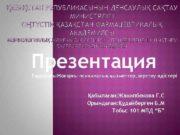ҚАЗАҚСТАН РЕПУБЛИКАСЫНЫҢ ДЕНСАУЛЫҚ САҚТАУ МИНИСТРЛІГІ ОҢТҮСТІК ҚАЗАҚСТАН ФАРМАЦЕВТИКАЛЫҚ