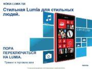 NOKIA LUMIA 720 Стильная Lumia для стильных людей