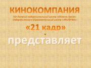 ГБУ детский оздоровительный центр Юность Урала Оздоровительно-образовательный центр