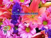 Поздравляю В день прекрасный, день весенний Поздравляем с