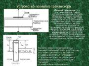 Устройство полевого транзистора Полевой транзистор — это полупроводниковый