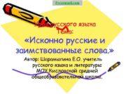 Prezentacii com Урок русского языка Тема Исконно русские