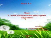 МБДОУ 12 Отчет о летней оздоровительной работе