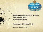 Корреляционный анализ и методы математического программирования Выполнил Клюкин