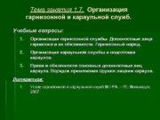 Тема занятия 1 7 Организация гарнизонной и караульной